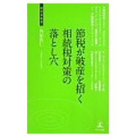節税が破産を招く相続税対策の落とし穴/内田直仁