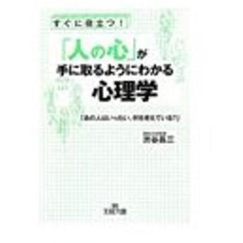 「人の心」が手に取るようにわかる心理学/渋谷昌三