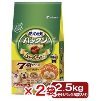 愛犬元気 パックン 7歳以上用 ビーフ・ささみ・緑黄色野菜・小魚入り 2.5kg(小分け5袋) 2袋入り