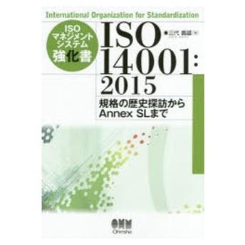 ISOマネジメントシステム強化書ISO14001:2015 規格の歴史探訪からAnnex SLまで