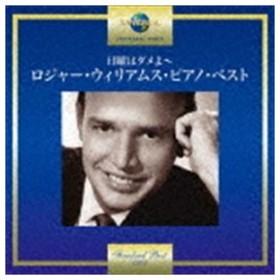 ロジャー・ウィリアムス / 日曜はダメよ〜ロジャー・ウィリアムス・ピアノ・ベスト [CD]