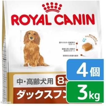 ロイヤルカナン ダックスフンド 中・高齢犬用 3kg×4袋 沖縄別途送料 ジップ付