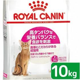 ロイヤルカナン 猫 プロテインエクシジェント 成猫用 10kg 3182550767231 お一人様5点限り 沖縄別途送料 ジップ無し