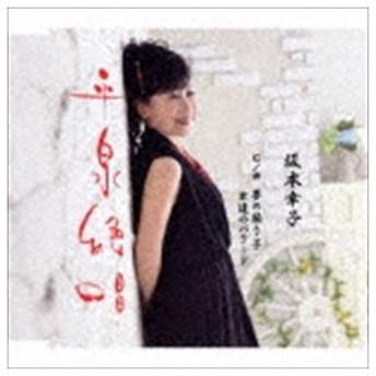 坂本幸子 / 平泉絶唱/夢の振り子/女達のバラード [CD]