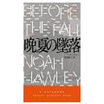 晩夏の墜落/HawleyNoah
