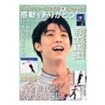 フィギュアスケート日本男子応援ブック 2