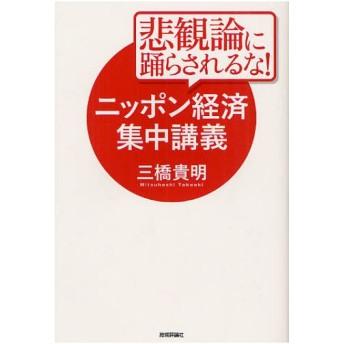 悲観論に踊らされるな!ニッポン経済集中講義
