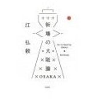 街場の大阪論−Get Up Stand Up,OSAKA!−/江弘毅