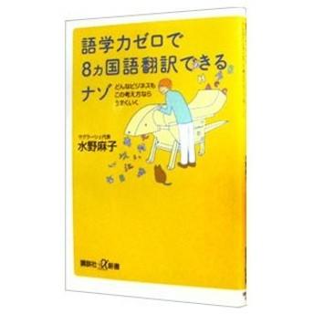 語学力ゼロで8カ国語翻訳できるナゾ/水野麻子(1968〜)