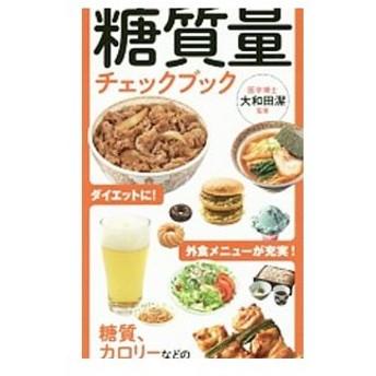 糖質量チェックブック/大和田潔