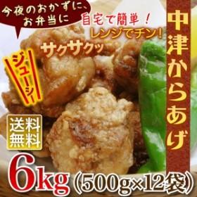 からあげ 冷凍 中津唐揚げ 時短調理 お弁当にも最適 メガ盛り 絶品・中津からあげ6kg (500g×12袋)