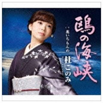 杜このみ / 鴎の海峡 C/W花いちもんめ [CD]
