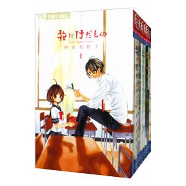 花にけだもの (全10巻セット)/杉山美和子