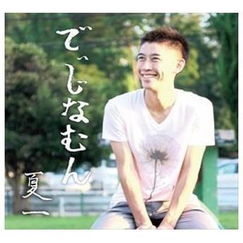 夏一 / でぃじなむん [CD]