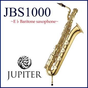 JUPITER / JBS-1000 ジュピター BARITONE バリトンサックス ラッカー仕上げ (お取り寄せ)