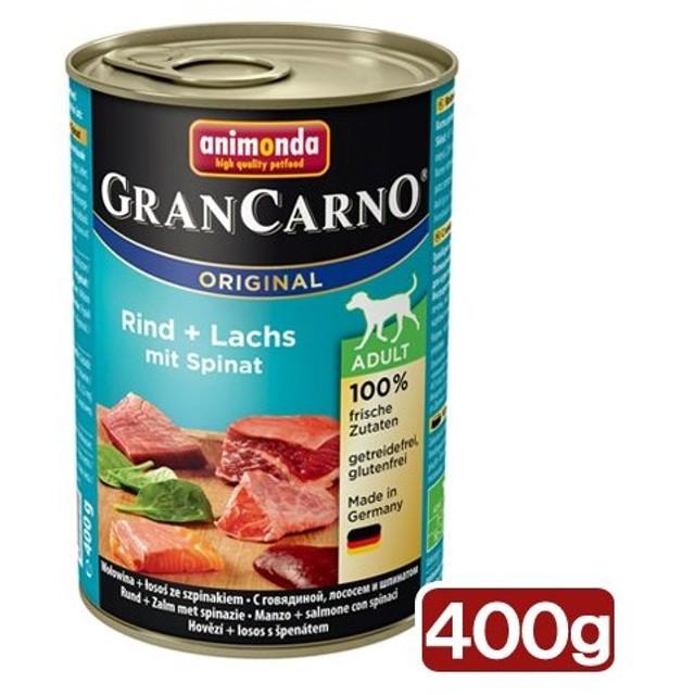 アニモンダ ドッグ グランカルノ ミックス 牛肉・サーモン・野菜 400g 正規品