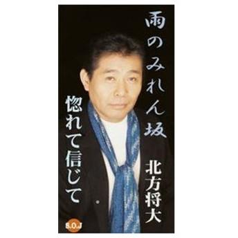 北方将大 / 雨のみれん坂 [CD]