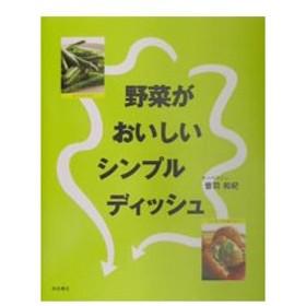 野菜がおいしいシンプルディッシュ/音羽和紀