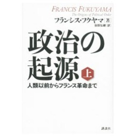 政治の起源 上/FukuyamaFrancis