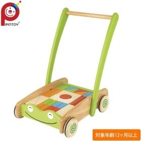 知育玩具 PINTOY ピントーイ トドラーカートウィズブロックス TODDLER-CART (sb)