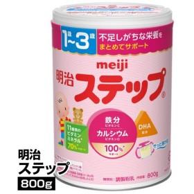 粉ミルク 送料無料 明治 ステップ 800g meiji 1ケース8缶入_4902705005600_65