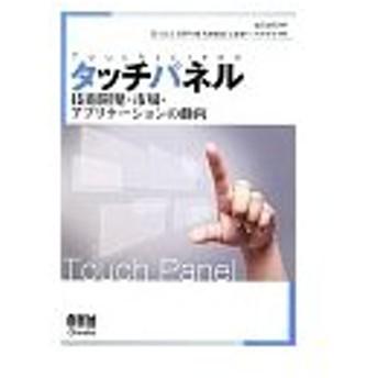 タッチパネル/越石健司