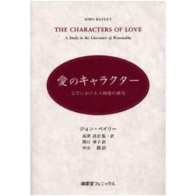愛のキャラクター 文学における人物像の研究