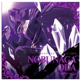 クロソマレ / 森川智之(織田信長) (CD)