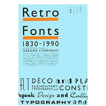 Retro Fonts1830−1990 世界のレトロフォント大事典/グレゴール・シュタヴィンスキー【編著】