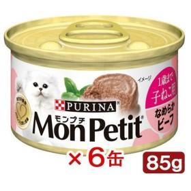 モンプチ セレクション 1P 子ねこ用 ビーフのやわらか仕上げ 85g  幼猫 6缶入