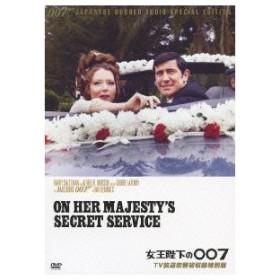 女王陛下の007(TV放送吹替初収録特別版) ジョージ・レーゼンビー DVD