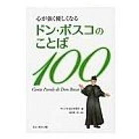 ドン・ボスコのことば100/サレジオ会日本管区
