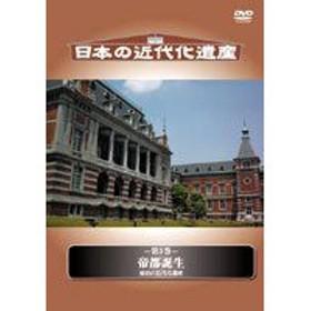 日本の近代化遺産 帝都誕生-東京の近代化遺産- [DVD]