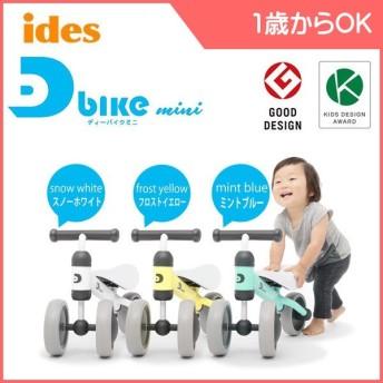 自転車 D-Bike mini ディーバイクミニ D-bike mini ディーバイク ミニ アイデス 乗り物 おもちゃ ベビー キッズ 1歳 誕生日 お祝い プレゼント