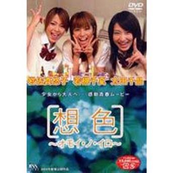 想色 -オモイ・ノ・イロ- [DVD]