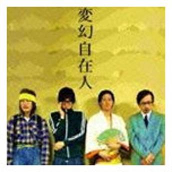 BUSTA / 変幻自在人 [CD]