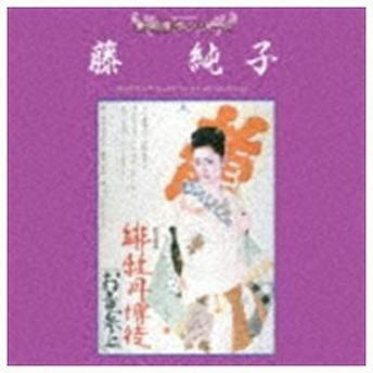 東映傑作シリーズ 藤純子 オリジナルサウンドトラック ベストコレクション [CD]