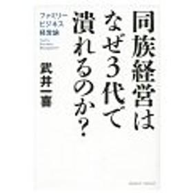 同族経営はなぜ3代で潰れるのか?/武井一喜