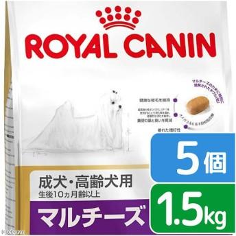 ロイヤルカナン マルチーズ 成犬・高齢犬用 1.5kg×5袋 沖縄別途送料 ジップ付