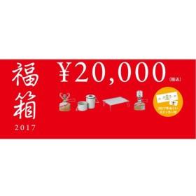 スノーピーク snowpeak FK-007 2017福箱 2万円ソロセット/キャンプ アウトドア シングルバーナーコンロ