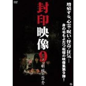 封印映像9 [DVD]
