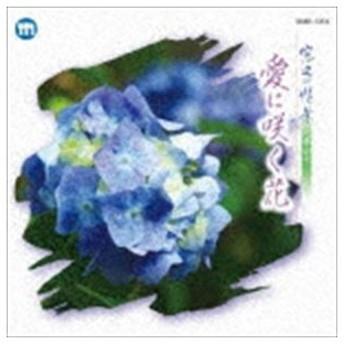 窓辺の情景 第四十九章 愛に咲く花 [CD]
