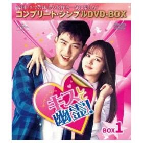 キスして幽霊!〜Bring it on,Ghost〜 BOX1(全2BOX) <.. / テギョン (DVD)