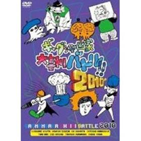 ギャグ漫画家大喜利バトル!! 2010 [DVD]