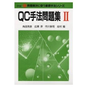 QC手法問題集 2