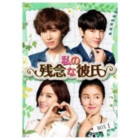 私の残念な彼氏 DVD-BOX1 ノ・ミヌ DVD