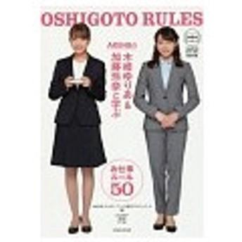 AKB48の木崎ゆりあ&加藤玲奈と学ぶお仕事ルール50/AKB48スタディブック制作プロジェクト