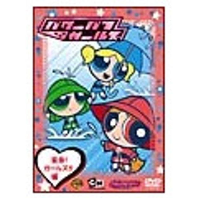 b1ee1abc08c2c DVD/パワーパフ ガールズ:変身!ガールズ!!編 通販 LINEポイント最大 ...