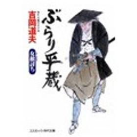 ぶらり平蔵−女敵討ち− (ぶらり平蔵シリーズ3)/吉岡道夫