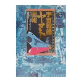 宇宙戦艦ヤマト画報−ロマン宇宙戦記二十五年の歩み−/竹書房